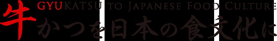 牛かつを日本の食文化に